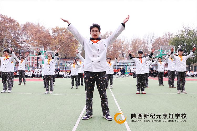 新纪元体操比赛_陕西新纪元烹饪学校