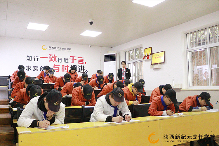 学生期末考试_陕西新纪元烹饪学校