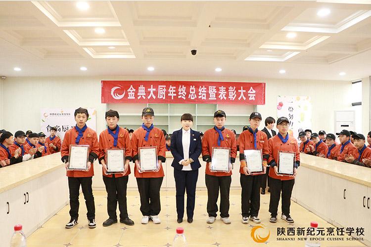 年终总结暨表彰大会_陕西新纪元烹饪学校