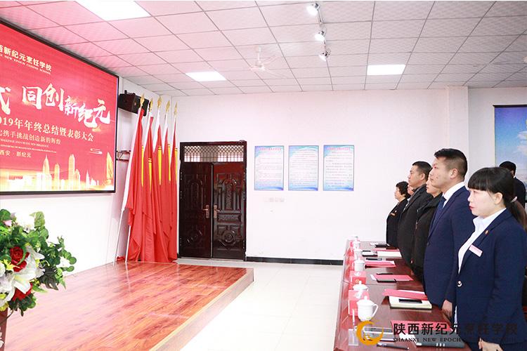 2019年年终总结大会_陕西新纪元烹饪学校